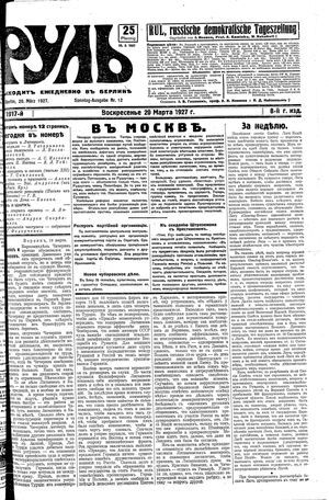 Rul' vom 20.03.1927