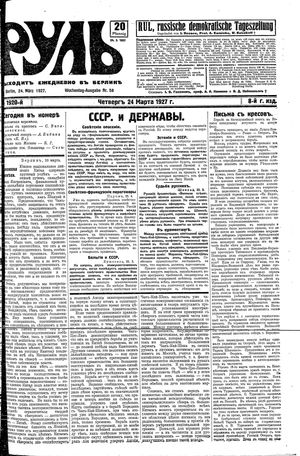 Rul' vom 24.03.1927