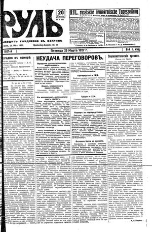 Rul' vom 25.03.1927