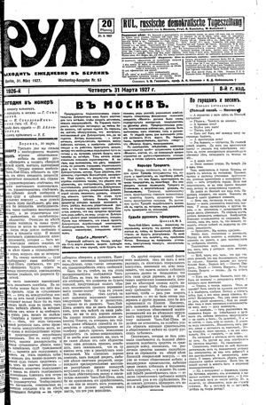 Rul' vom 31.03.1927