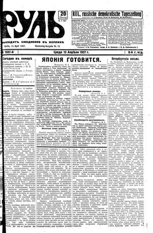 Rul' vom 13.04.1927