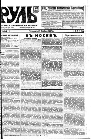 Rul' vom 21.04.1927