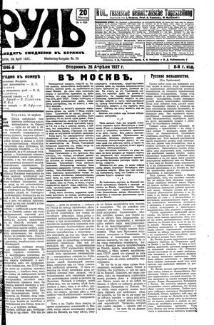 Rul' vom 26.04.1927