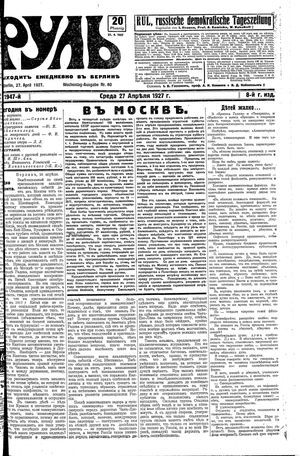 Rul' on Apr 27, 1927