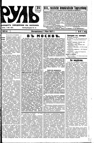 Rul' vom 01.05.1927