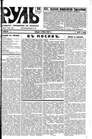 Rul' vom 04.05.1927
