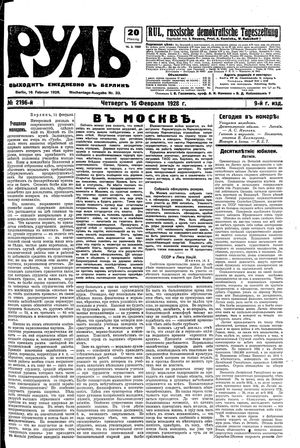 Rul' vom 16.02.1928