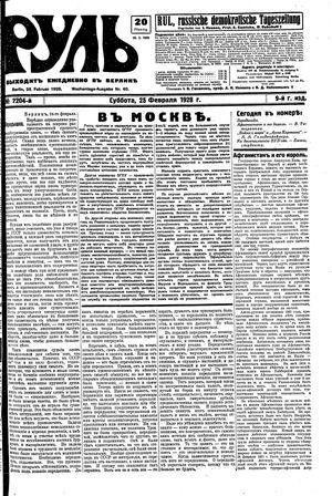 Rul' on Feb 25, 1928