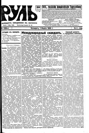 Rul' on Mar 1, 1928