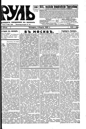 Rul' on Mar 8, 1928