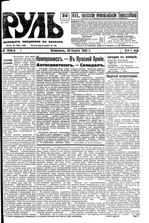 Rul' vom 20.03.1928
