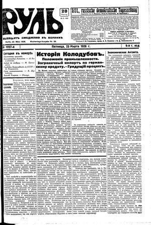 Rul' vom 23.03.1928