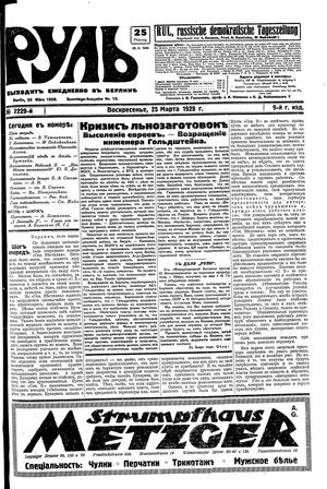 Rul' vom 25.03.1928