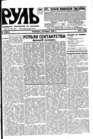Rul' vom 29.03.1928