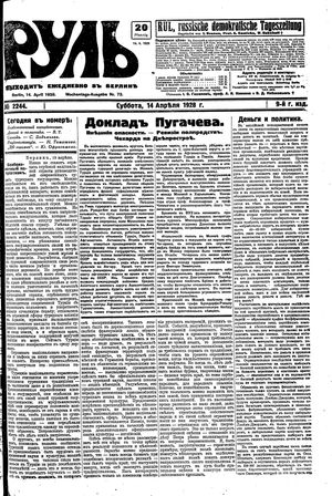 Rul' vom 14.04.1928