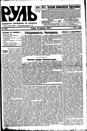 Rul' vom 18.04.1928