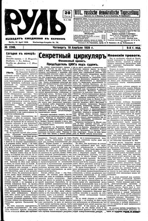 Rul' vom 19.04.1928