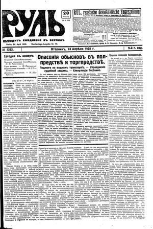 Rul' vom 24.04.1928