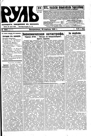 Rul' vom 29.04.1928
