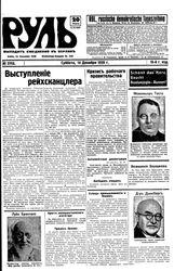 Rul (14.12.1929)