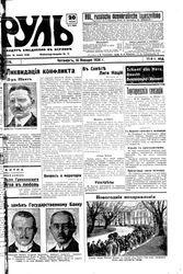 Rul (16.01.1930)