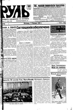 Rul' on Jan 17, 1930