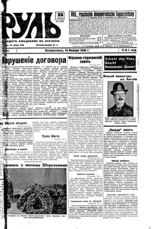 Rul' on Jan 19, 1930