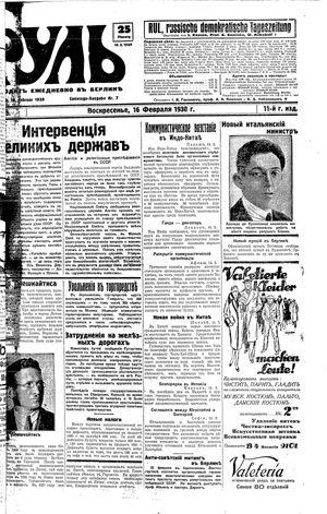 Rul' on Feb 16, 1930