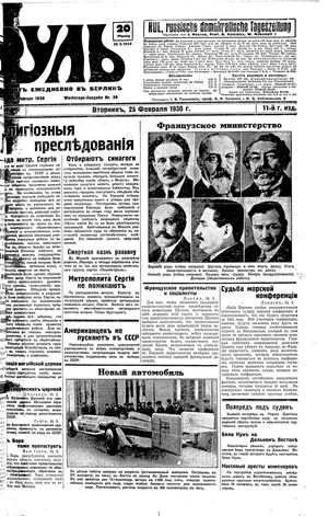 Rul' vom 25.02.1930