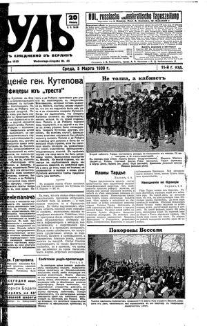 Rul' on Mar 5, 1930
