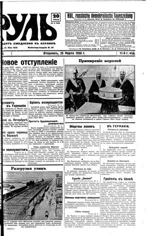 Rul' vom 25.03.1930