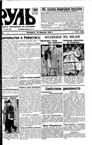 Rul' vom 10.04.1930