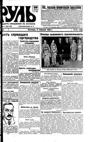 Rul' on Apr 11, 1930