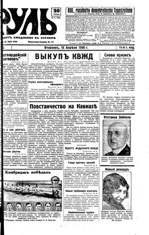 Rul' on Apr 15, 1930