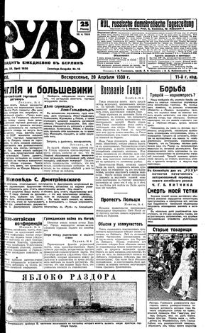 Rul' vom 20.04.1930
