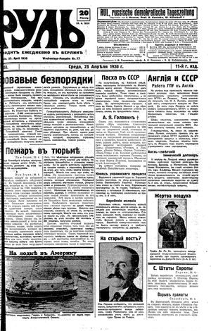 Rul' vom 23.04.1930