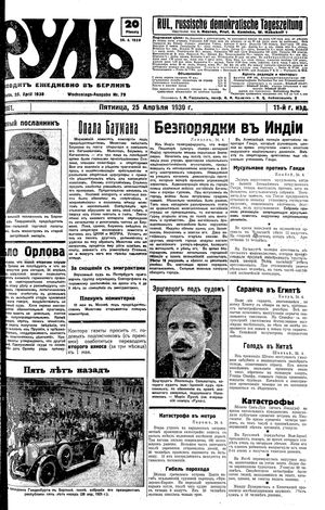 Rul' vom 25.04.1930