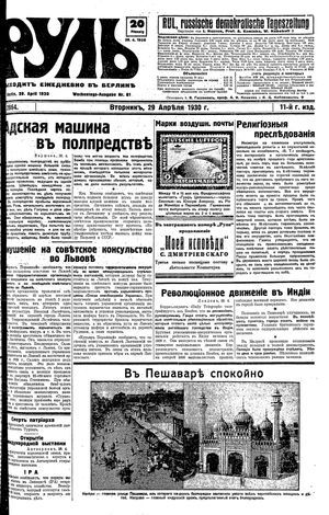 Rul' vom 29.04.1930