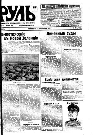 Rul' on Feb 5, 1931