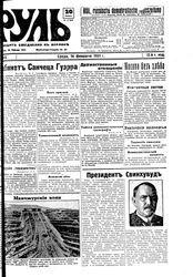 Rul (21.10.1931)