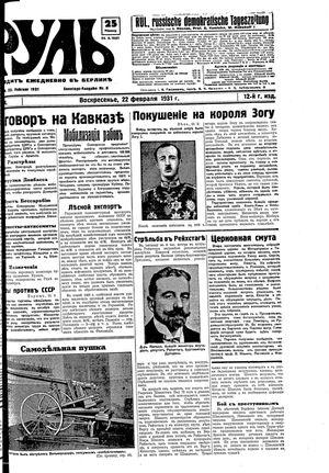 Rul' on Feb 22, 1931