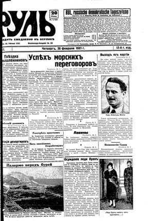 Rul' on Feb 26, 1931