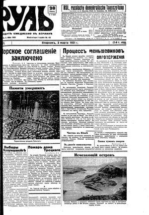Rul' on Mar 3, 1931
