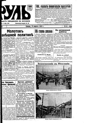 Rul' vom 11.03.1931