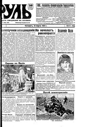 Rul' vom 12.03.1931