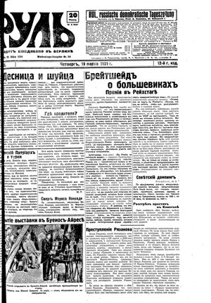 Rul' vom 19.03.1931