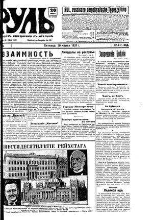 Rul' vom 20.03.1931