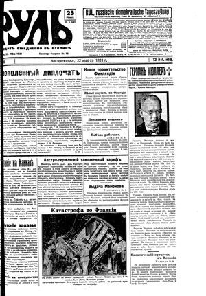 Rul' vom 22.03.1931