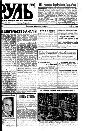 Rul' vom 27.03.1931
