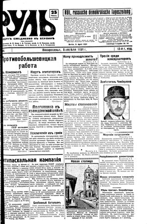 Rul' vom 05.04.1931